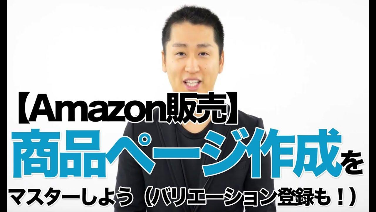 Amazonの新規商品ページの作成方法【バリエーション登録解説付き】