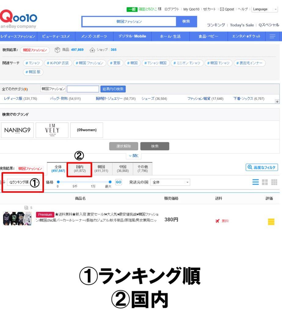 cfb19305f1ad39 韓国ファッションと検索をしたら以上のような画面が出てきますが、①の赤枠をランキング順にしてください。②の国内というボタンを押してください。