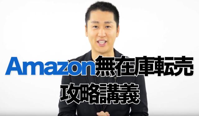 Amazon無在庫転売完全攻略講義!