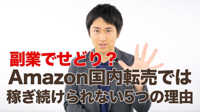 【副業でせどり?】Amazon国内転売では稼ぎ続けられない5つの理由