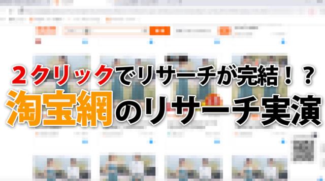 淘宝網(タオバオ)リサーチが2クリックで完結!?キーワードリサーチと画像検索の方法を実演