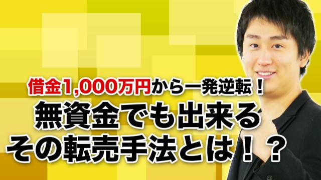 借金1,000万円から一発逆転!無資金でも出来るその転売手法とは!?