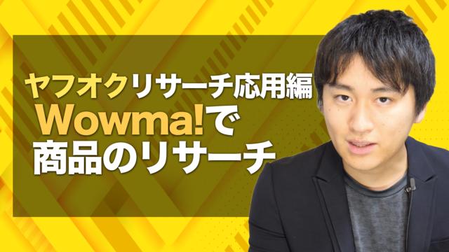 【ヤフオクリサーチ応用編】Wowma!を利用して商品を見つける方法